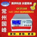 供应直流低电阻测试仪 3