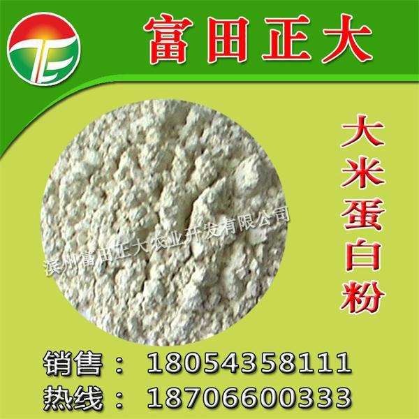 大米蛋白粉 1