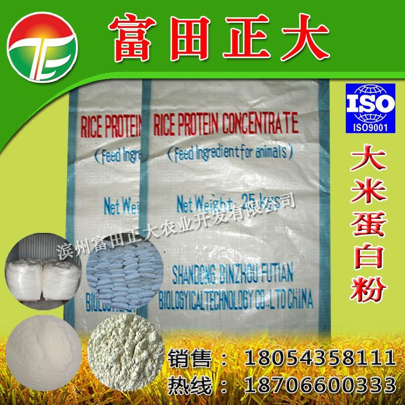 饲料级大米蛋白粉 2