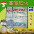 rice gluten meal feed grade 2