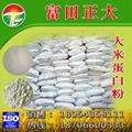 rice gluten meal feed grade 3