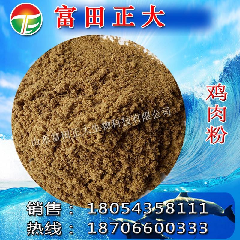 chicken powder 1