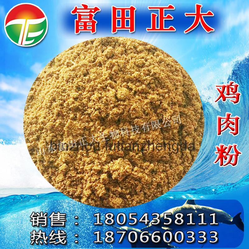chicken powder 2