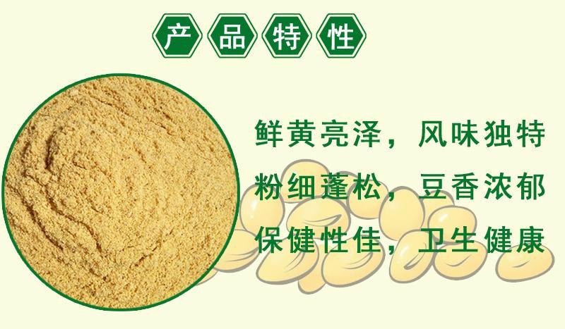 Expanded soybean flour 5