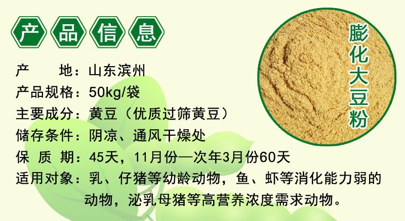 Expanded soybean flour 6