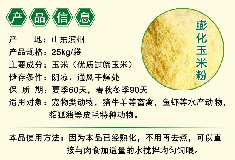 Expanded corn flour 4