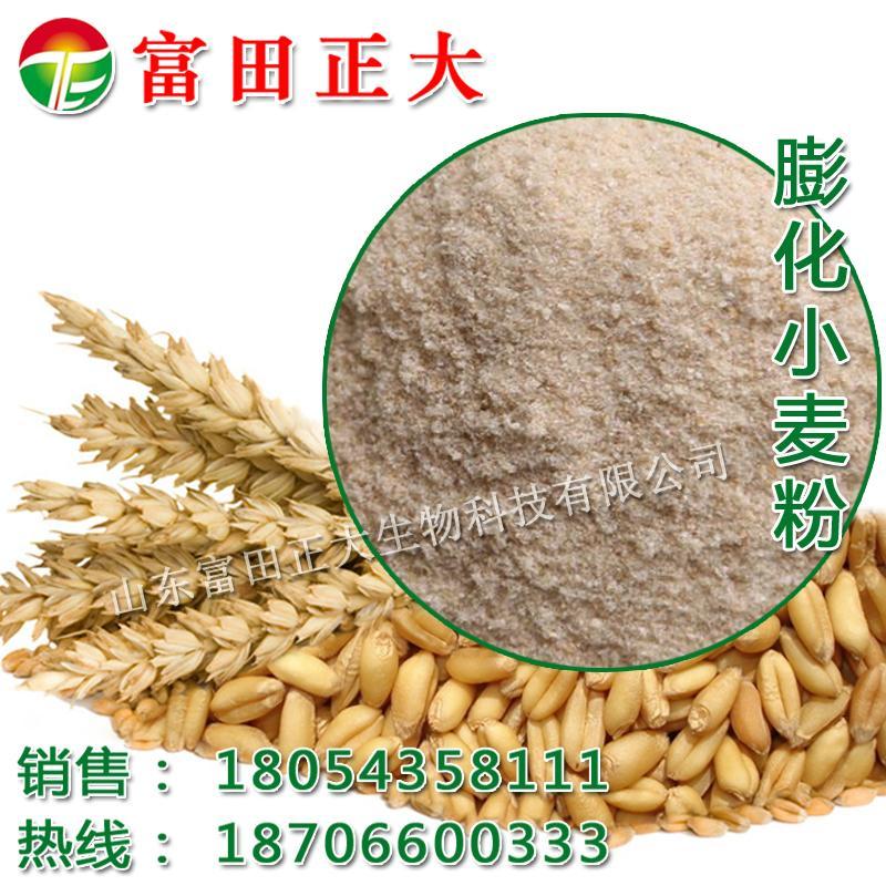 膨化小麦粉 1