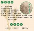 膨化小麦粉 6