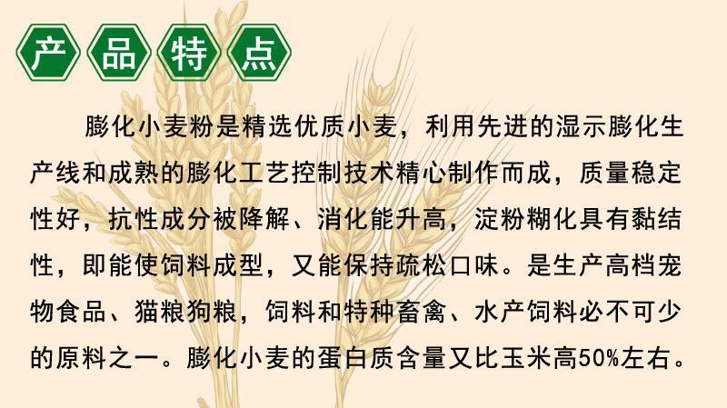 膨化小麦粉 8