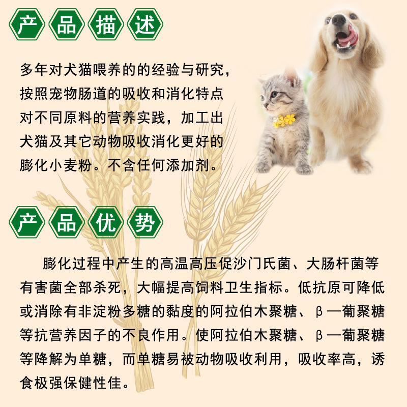 膨化小麦粉 7