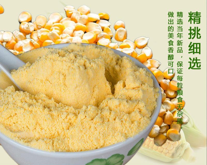 玉米面 9