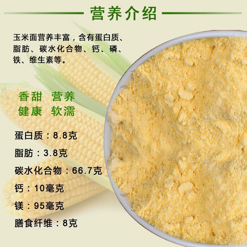 玉米面 11