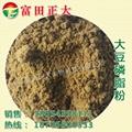 Soybean phospholipid powder