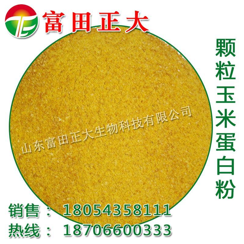 Granule Corn Gluten Meal  4