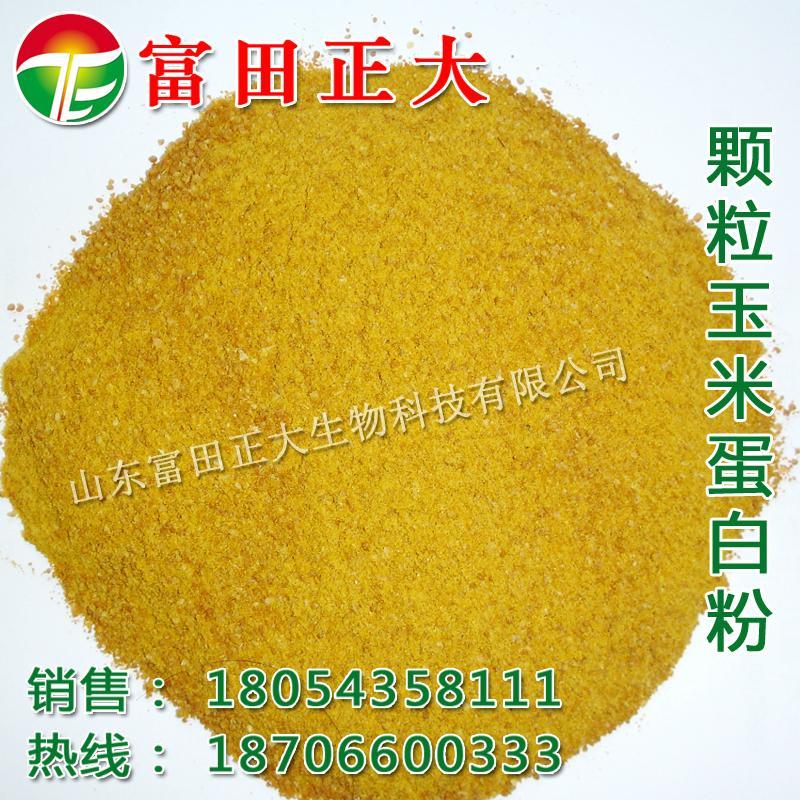 Granule Corn Gluten Meal  2