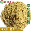 膨化玉米细粉