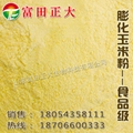 Puffed corn flour meal grade 2