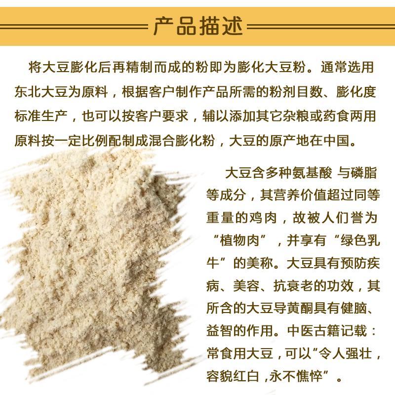 Puffed soybean meal food grade 3
