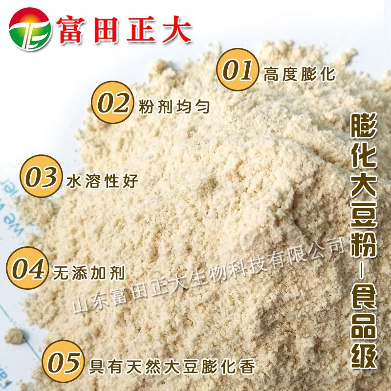 Puffed soybean meal food grade 4