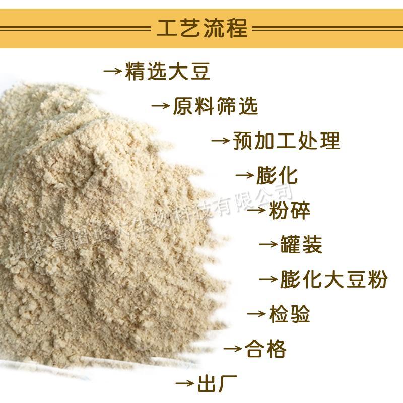 Puffed soybean meal food grade 5