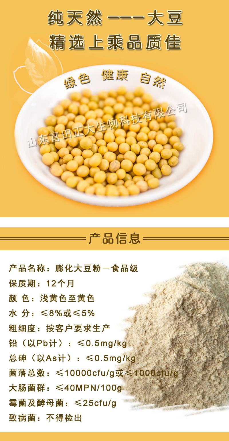 Puffed soybean meal food grade 8