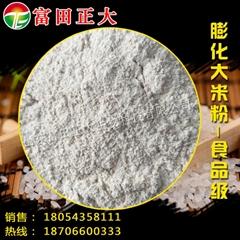膨化大米粉食品级