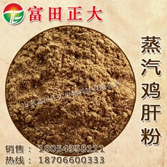 CHICKEN LIVER POWDER
