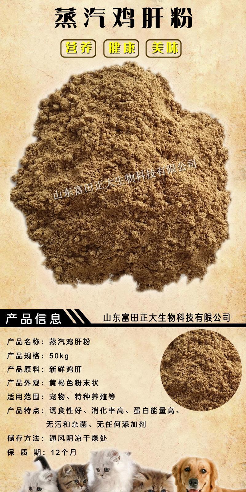 鸡肝粉 6