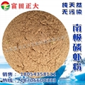 Antarctic krill powder 1