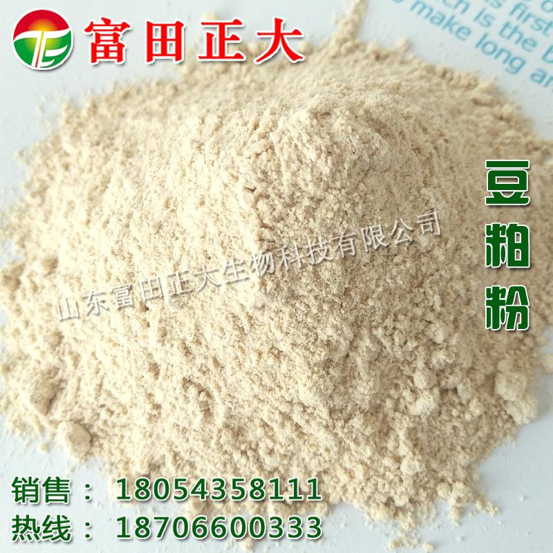 Soybean meal powder 4