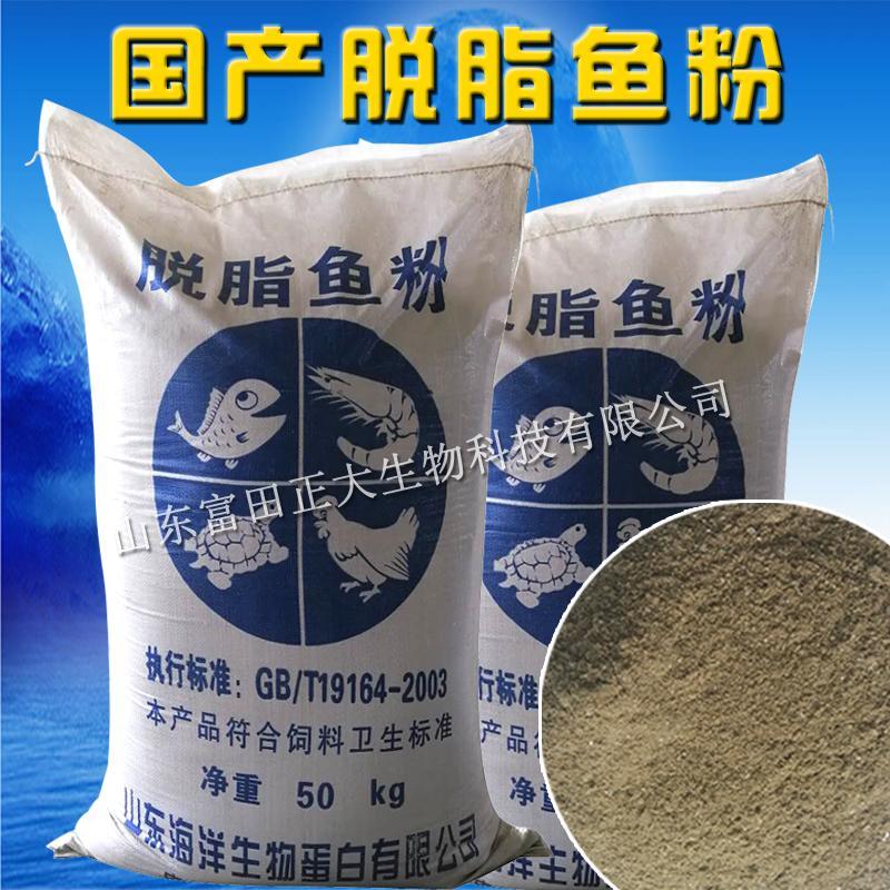 defat fishmeal 1