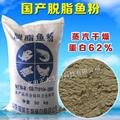 defat fishmeal