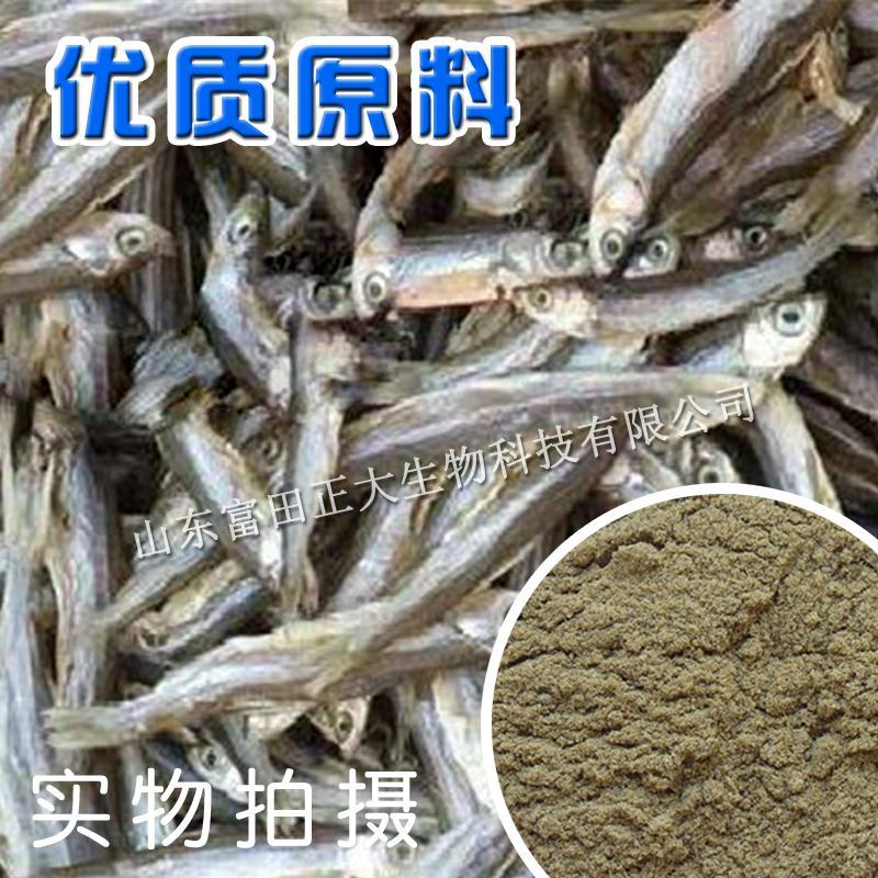 defat fishmeal 3
