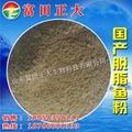 defat fishmeal 4