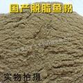 defat fishmeal 5