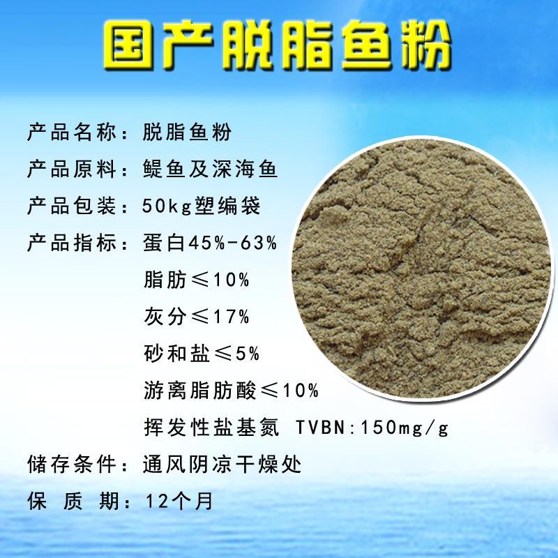 defat fishmeal 6