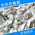 牡蛎粉 2