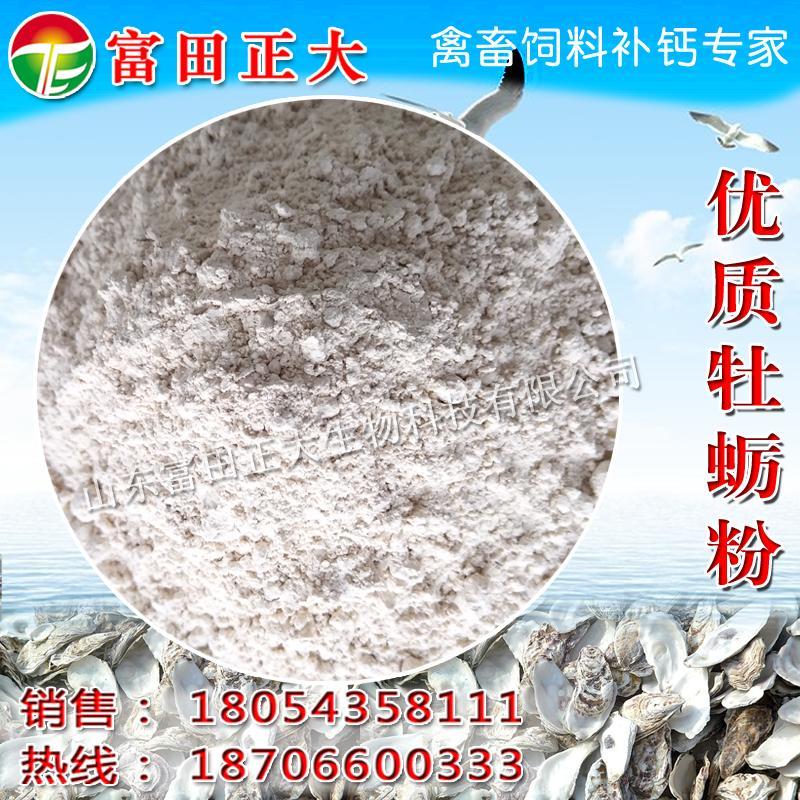 Oyster powder 1