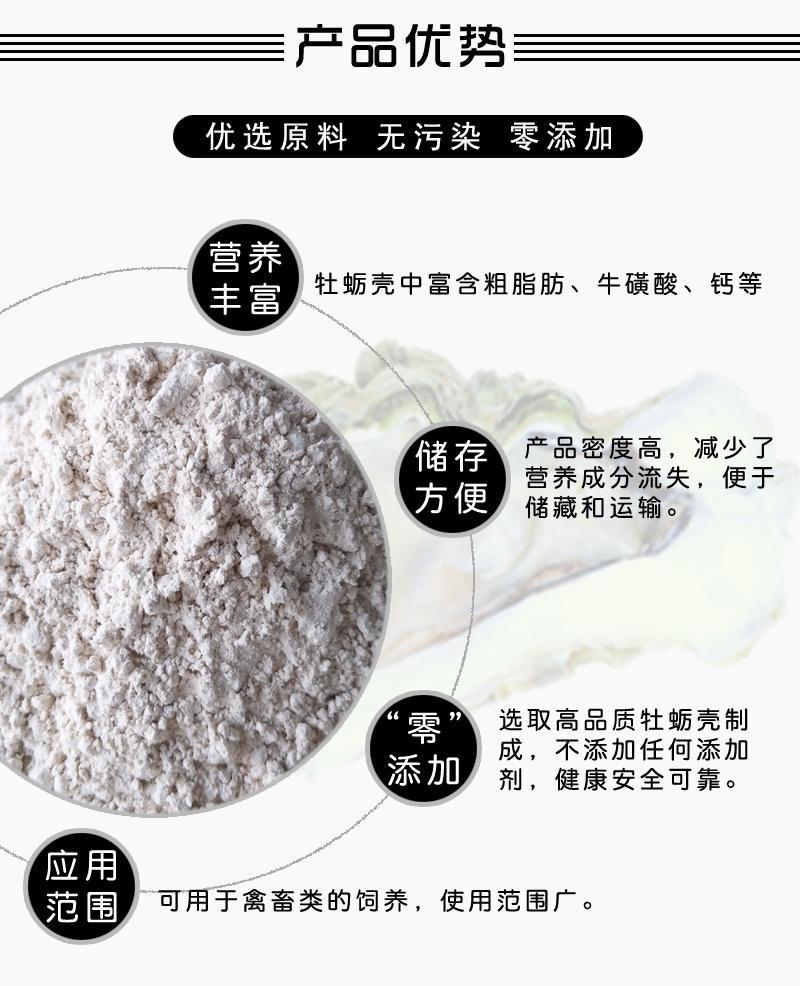 Oyster powder 6