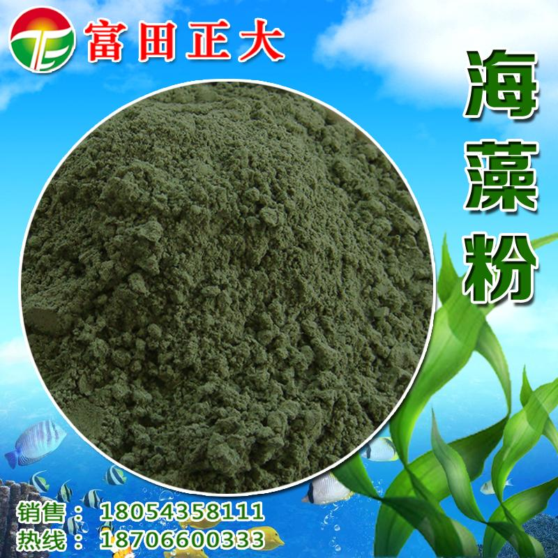 海藻粉 1