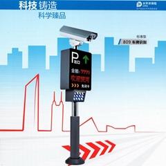 车牌扫描收费系统 (AK-P809)