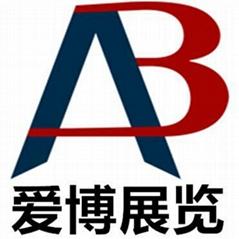 北京爱博国际展览公司