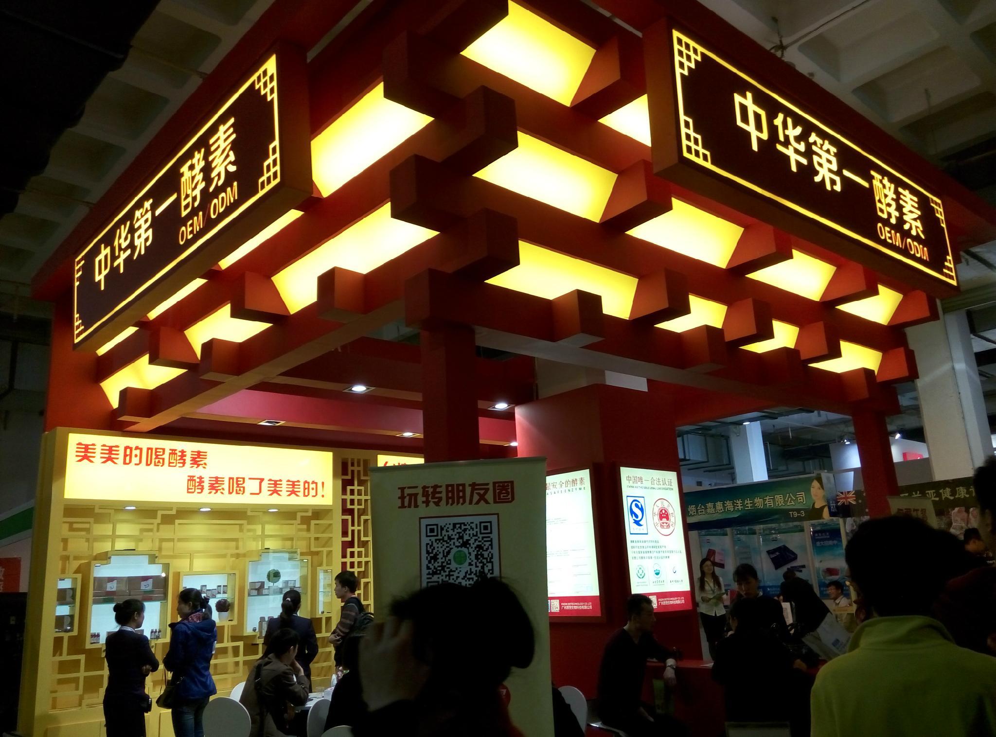2017第十三届上海高端进口食品与饮料展览会 4