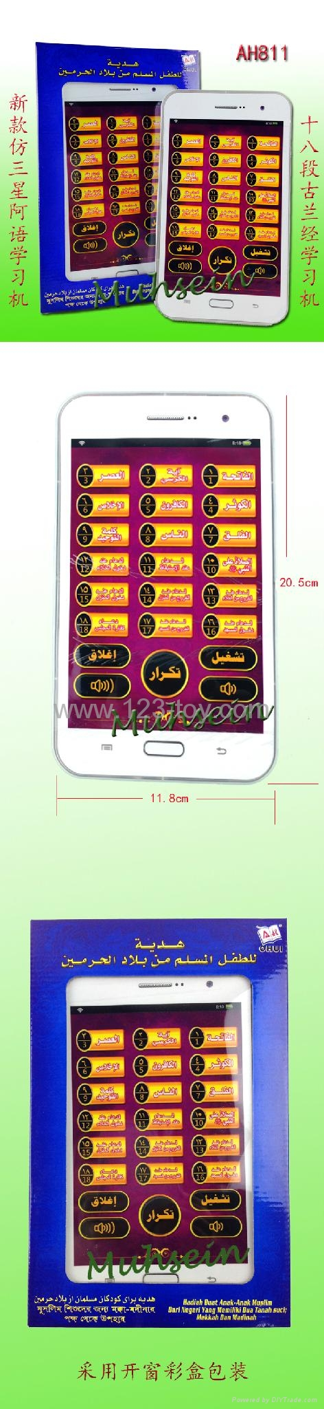 hot sell HS Group HaS muslim toy learning study ipad cellphone 3