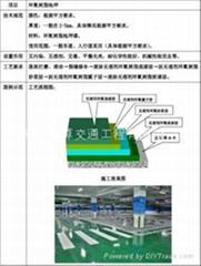 南京停车场划线