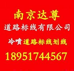 南京达尊道路划线