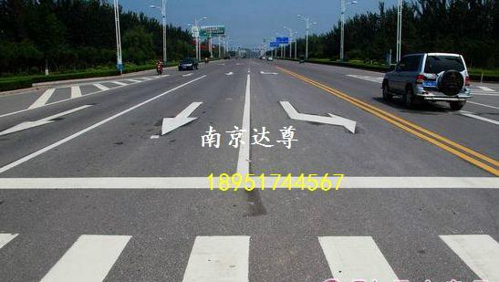南京達尊道路劃線 2