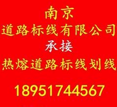 供应南京达尊道路标线热熔划线