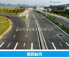 南京道路标线