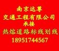 南京道路劃線熱熔型標線 1